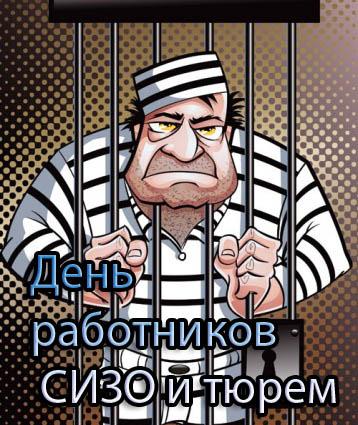 День работника сизо и тюрем открытка