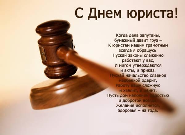 поздравить с праздником день юриста судью мужчину поможет Как пользоваться