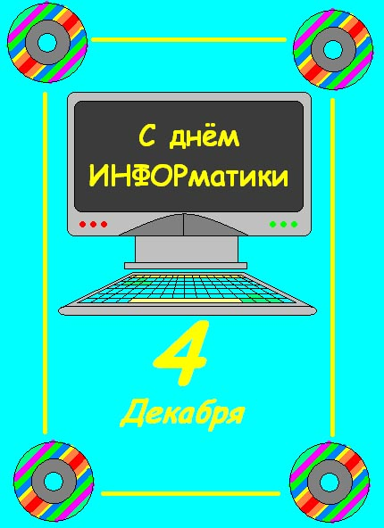 Открытки с днем информатики 39