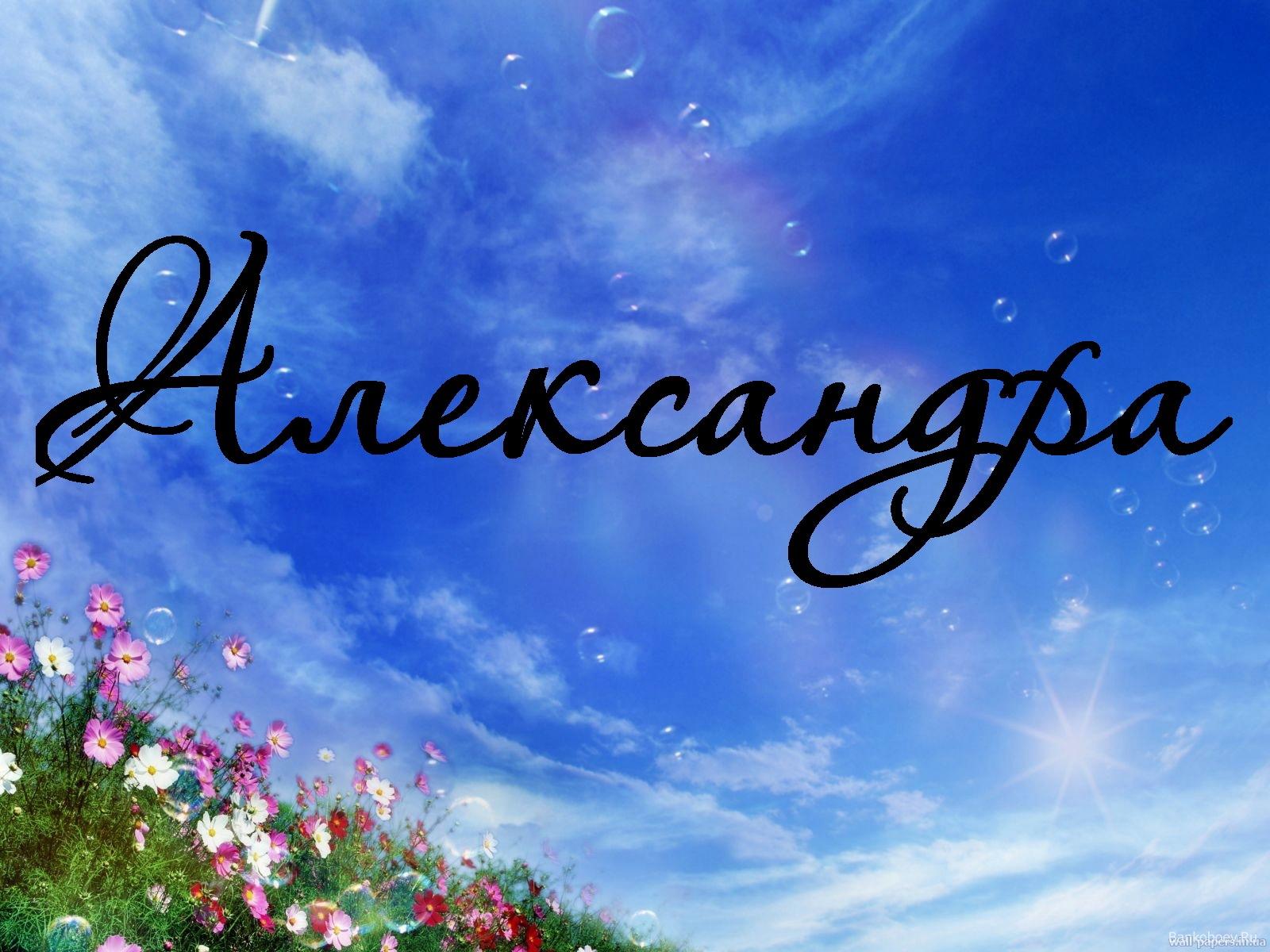 Александра имя открытка 59