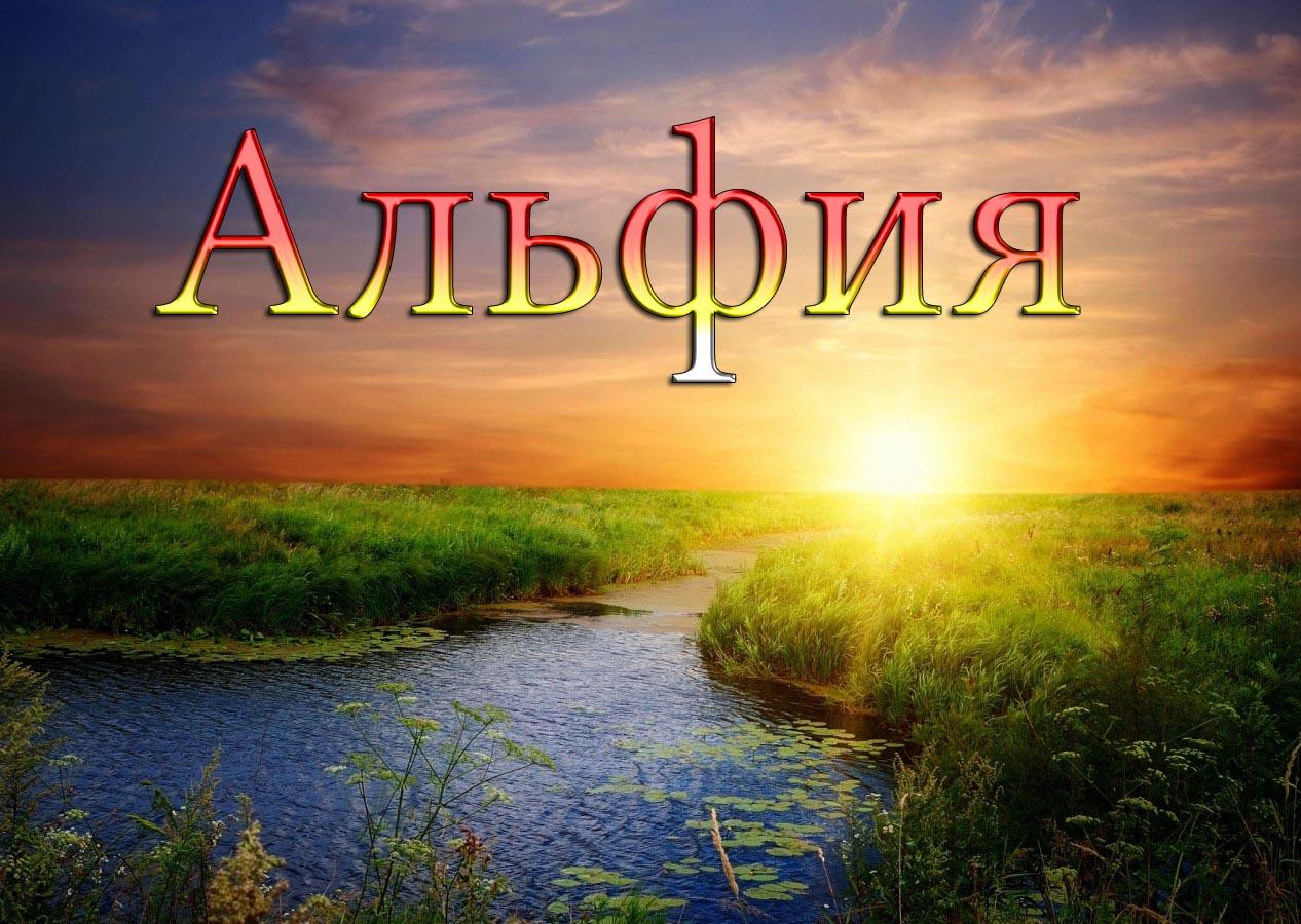 Поздравление с днем рождения альфие в стихах 6