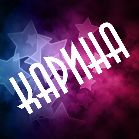 Значение имени Карина, что означает женское имя Карина