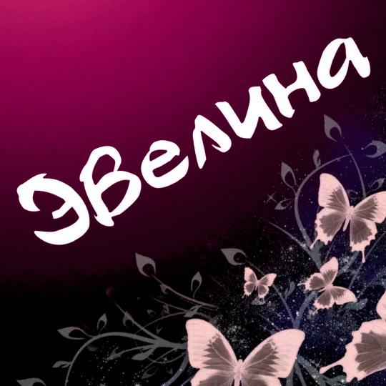 Поздравления с днем рождения по имени эвелина