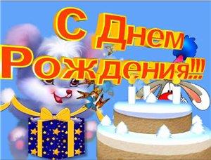 Поздравление с днём рождения маленькому внуку