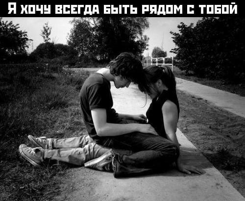 картинки хочу всегда быть рядом с тобой