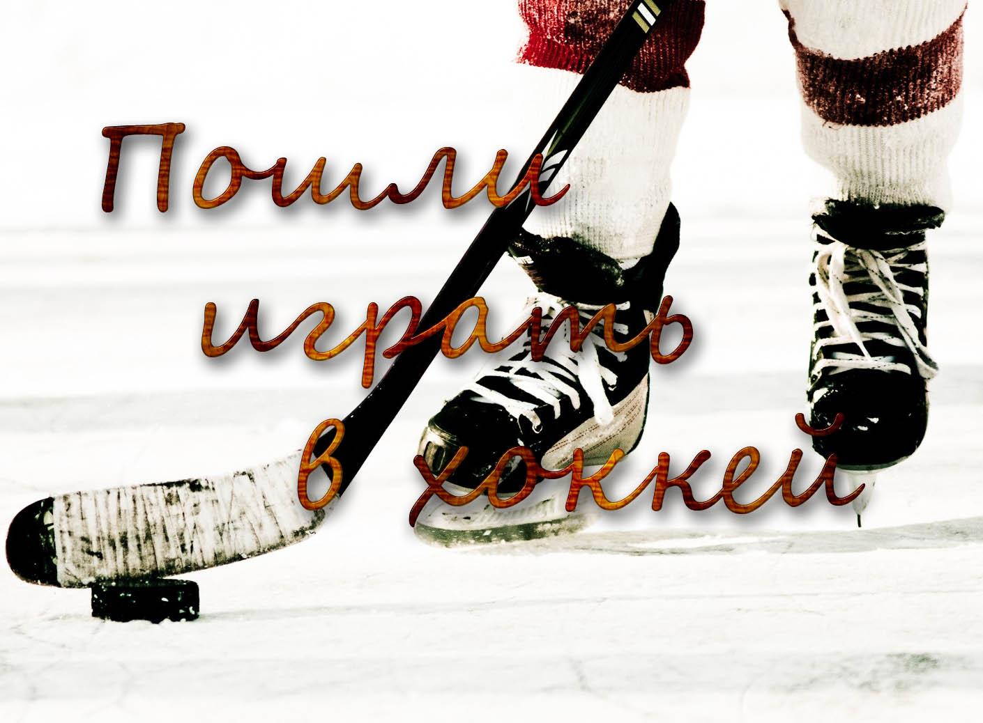 Поздравление с днем рождения хоккеистки