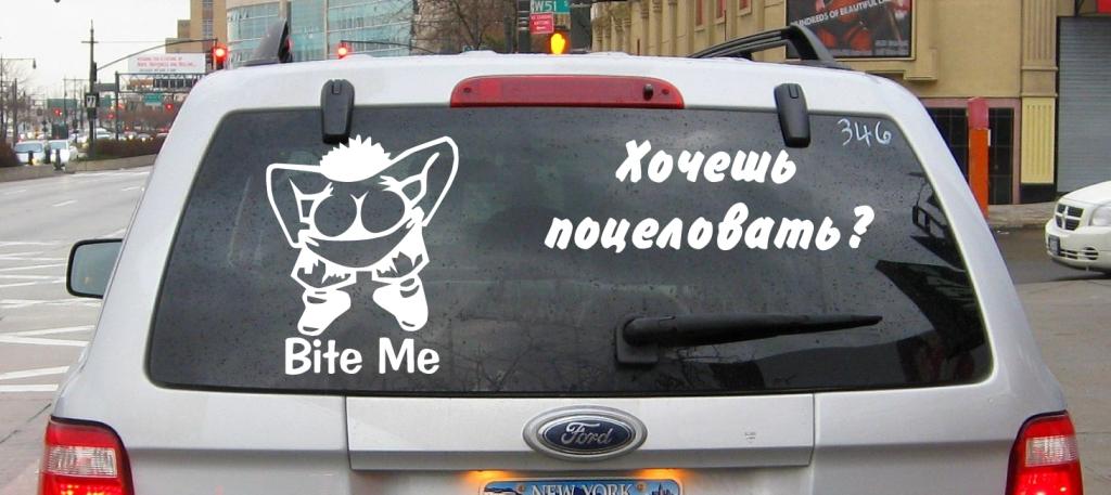 Надпись на стекло автомобиля