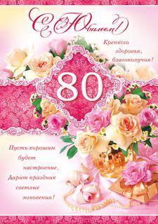 Поздравления с днем рождения 80 лет женщина