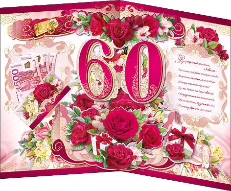 Открытки папе с юбилеем 60 лет