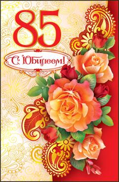 Поздравления к 85 юбилею 89