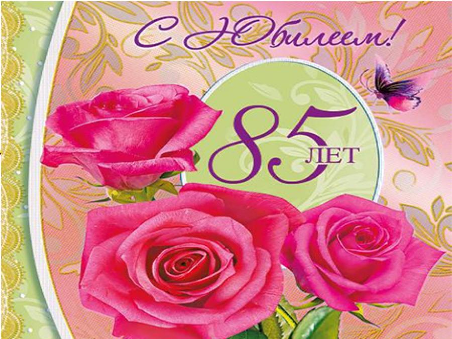 Открытки с юбилеем 85 женщине