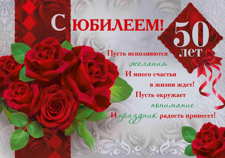 Поздравление педагогу к 50 летию