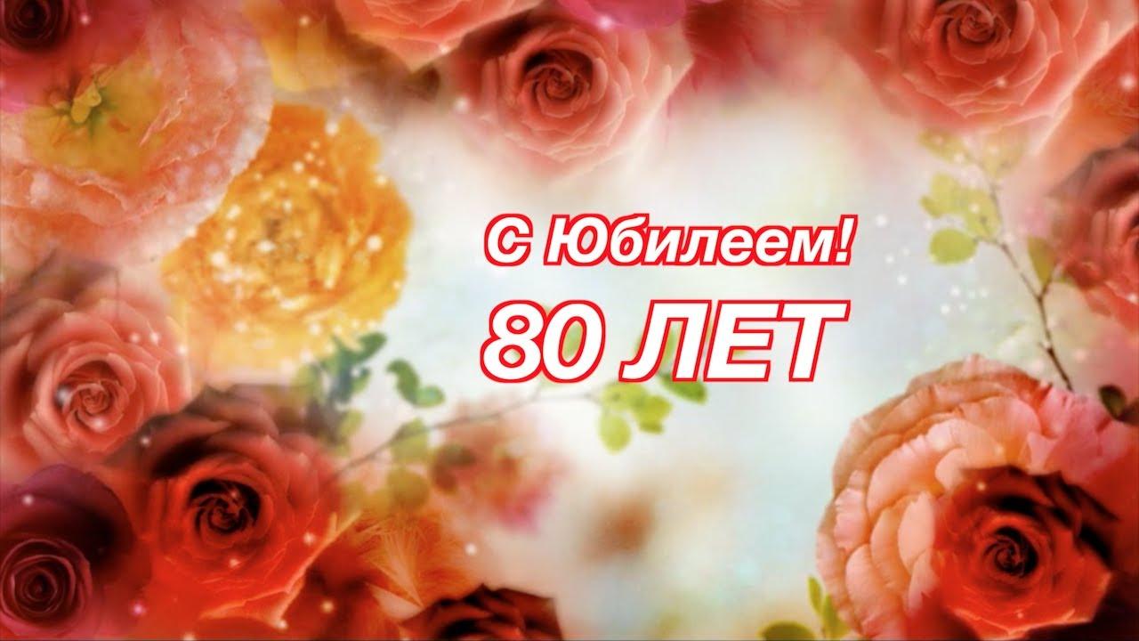 Поздравления бабушке с юбилеем 80 лет от внуков