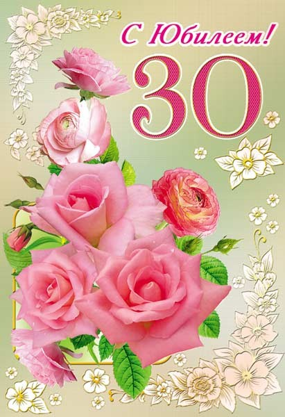 Поздравления с днем рождения женщине 30 летием картинки