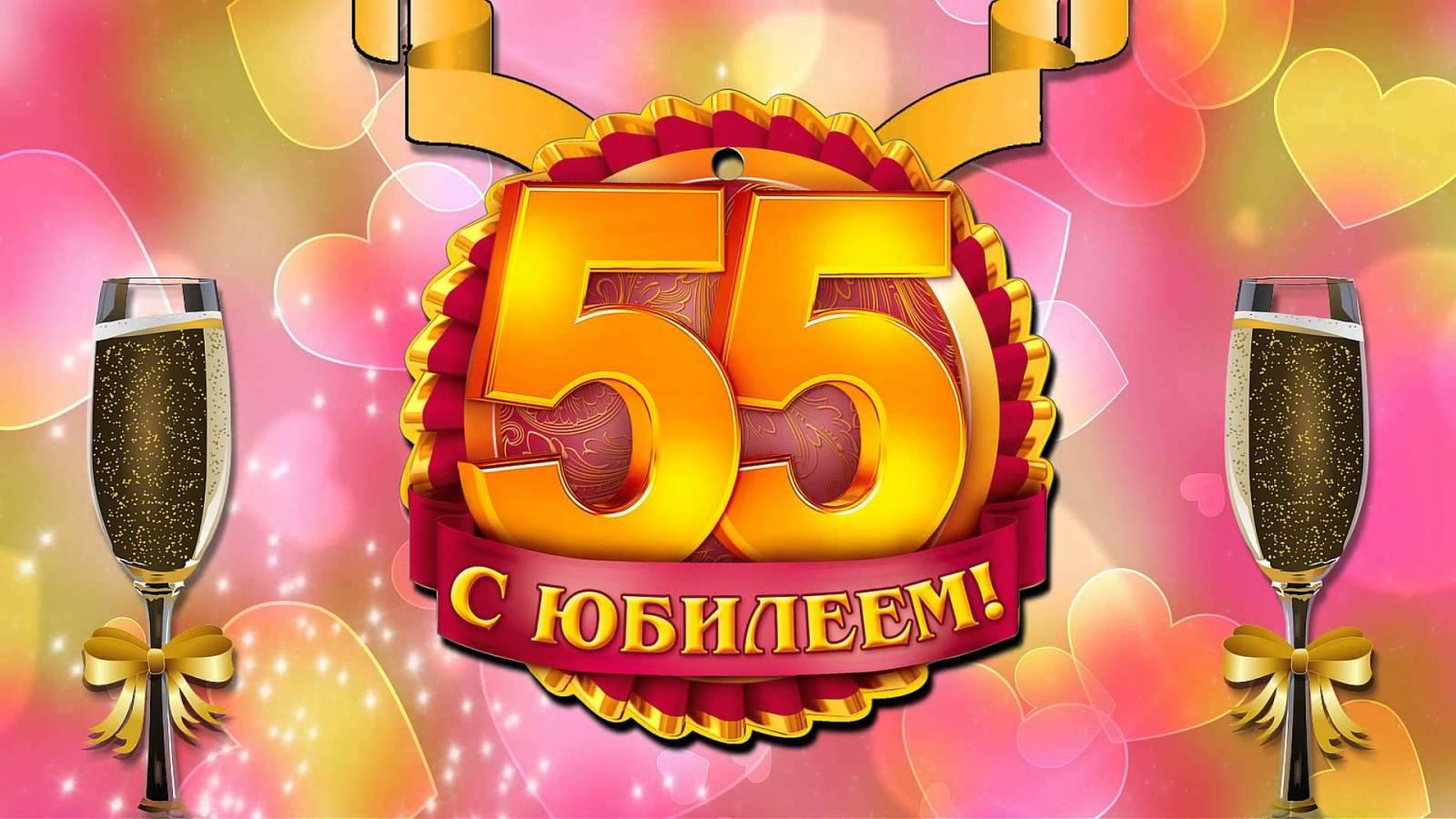 Поздравления с днем рождения мужчинам 55лет
