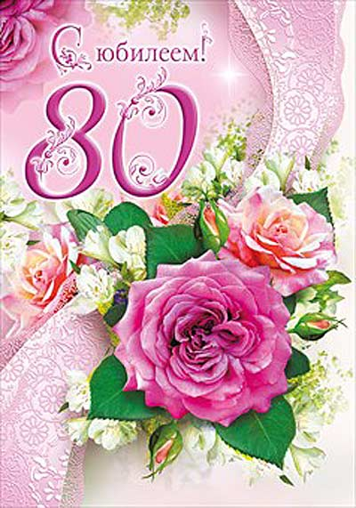 Открытка для бабушки на 80 лет 12