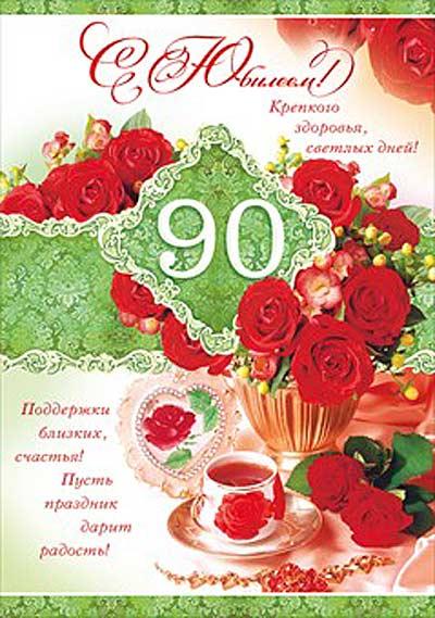 Поздравление на юбилей 90 лет бабушка