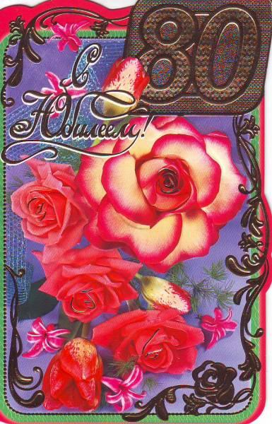 Поздравления на татарском языке с 80 юбилеем 42