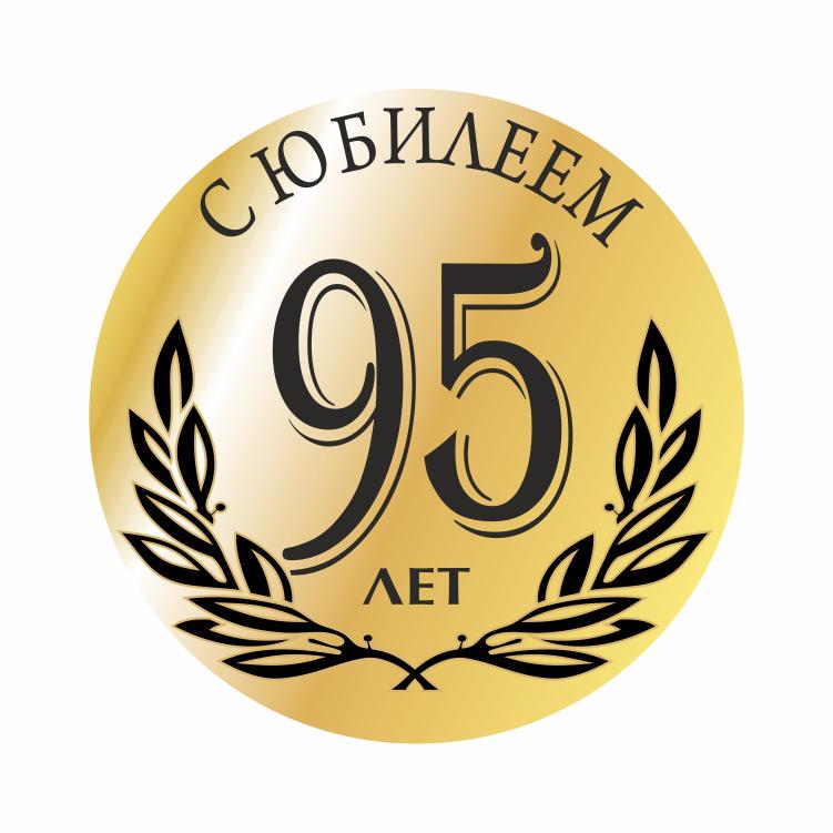 Юбиляру 95 лет поздравления