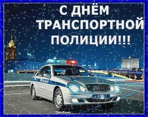 С днем транспортной полиции поздравления