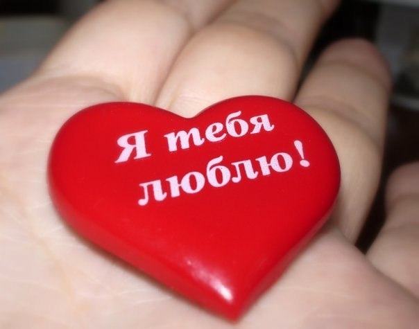 Я люблю тебя - что означает фраза с признанием «Я тебя люблю»