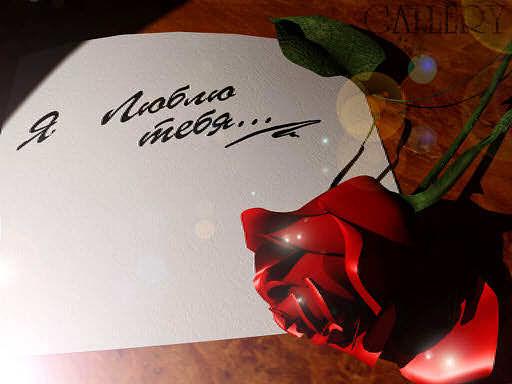 Красивые открытки я люблю тебя