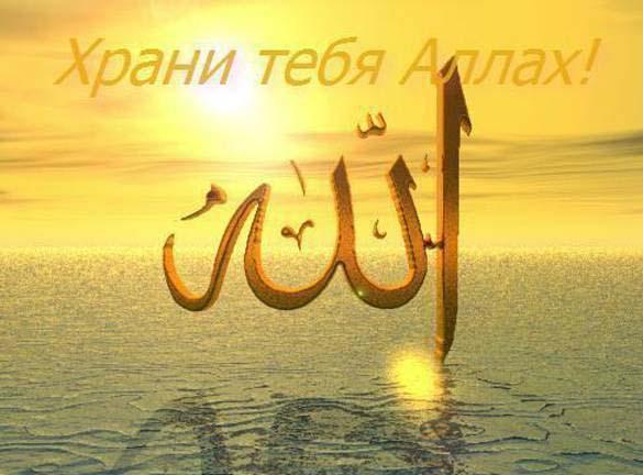 Поздравления с днем рождения пусть аллаха