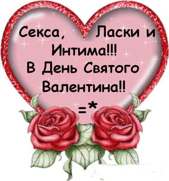 порно днем поздравления валентина с св