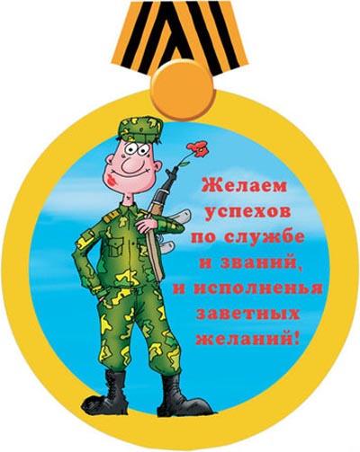 Стихи для солдата с днем рождения