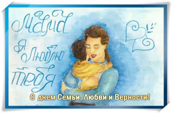 Поздравление для мамы и папы с днем семьи любви и верности