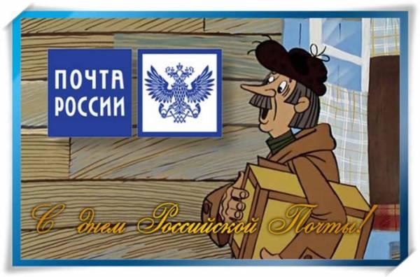 Открытки ко дню почты россии коллегам