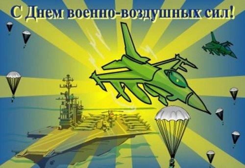 День Военно-воздушных сил